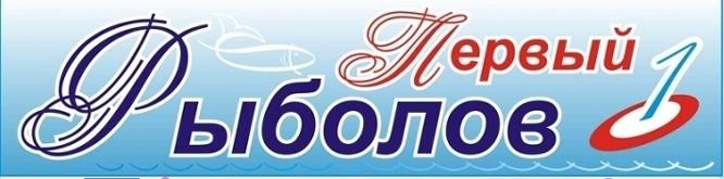 рыболовные товары в интернет-магазинах нижнего новгорода